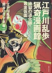 江戸川乱歩猟奇漫画館.jpg