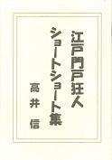 江戸門戸狂人ショートショート集.jpg
