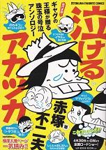 泣けるアカツカ(11).jpg