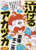泣けるアカツカ(16).jpg