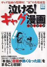 泣ける!ギャグ漫画セレクション.jpg