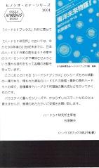 海洋未来物語(表4).jpg
