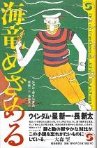 海竜めざめる(ボクラノSF).jpg