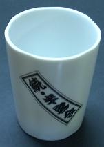 湯呑み(大).JPG