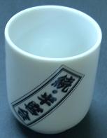 湯呑み(小).JPG