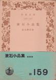 漱石小品集(岩波文庫).jpg