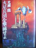 火星兵団を撃滅せよ(単行本).JPG