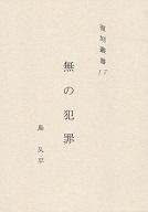 無の犯罪.jpg