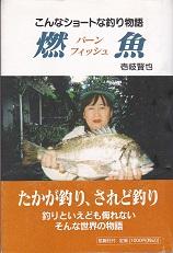 焼魚.jpg