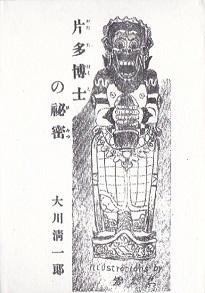 片多博士の秘密.jpg