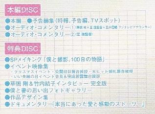 特典DISC.jpg