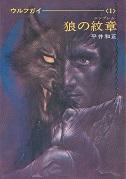 狼の紋章.jpg