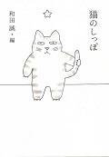 猫のしっぽ.jpg