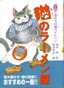 猫のラーメン屋.jpg
