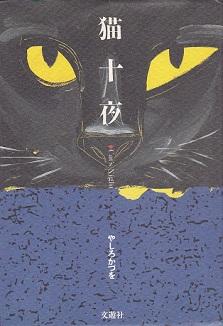 猫十夜.jpg