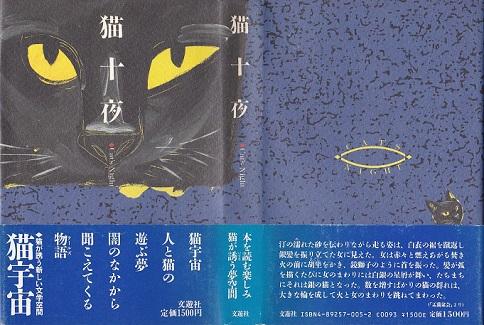 猫十夜(帯付).jpg