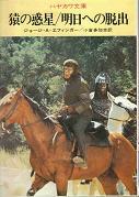 猿の惑星/明日への脱出.jpg