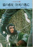 猿の惑星/決死の逃亡.jpg