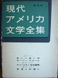 現代アメリカ文学全集.JPG