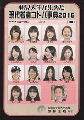 現代若者コトバ事典2016.jpg