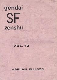 現代SF全集19.jpg
