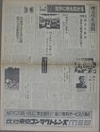 理大学生新聞3号.JPG