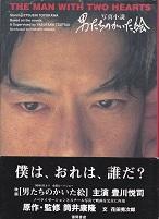 男たちのかいた絵(写真小説).jpg