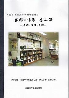 異彩の作家・香山滋.jpg