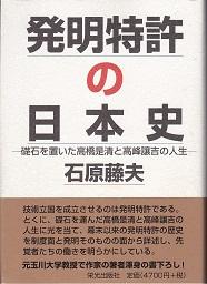発明特許の日本史.jpg