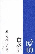 白水社創立百周年記念冊子.jpg