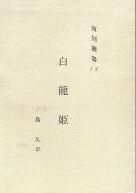 白龍姫.jpg