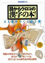 目からウロコの漢字の本!.jpg