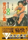 目でみる日本昔ばなし集.jpg