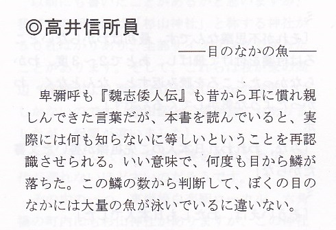 目のなかの魚.jpg