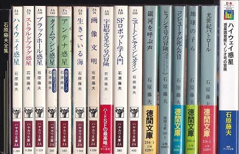 石原藤夫・文庫本.jpg