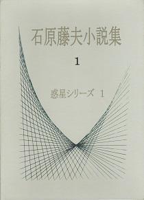 石原藤夫小説集1.jpg