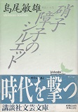 硝子障子のシルエット(文庫).jpg