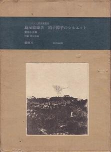 硝子障子のシルエット(限定版).jpg