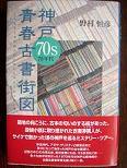 神戸70s青春古書街図.jpg