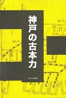 神戸の古本力.jpg