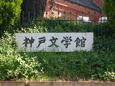 神戸文学館.JPG