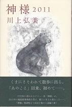 神様2011.jpg