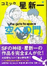 空への門.jpg