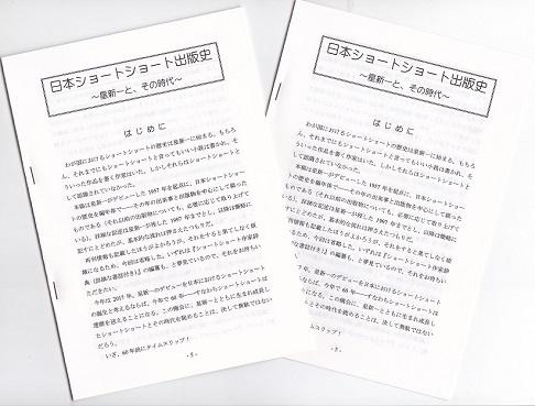 立ち読み冊子.jpg