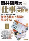 筒井康隆の「仕事」大研究.jpg