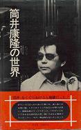 筒井康隆の世界(単).jpg