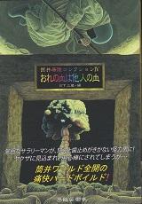 筒井康隆コレクションⅣ.jpg
