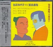 筒井康隆三本立!!.jpg