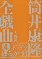 筒井康隆全戯曲④.jpg