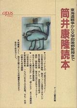 筒井康隆読本.jpg